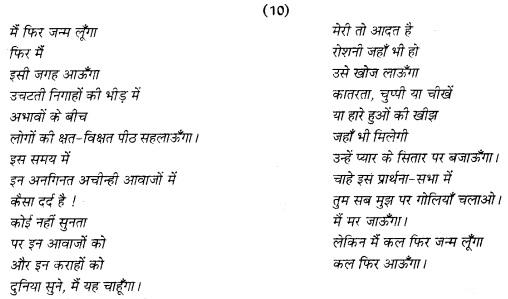 Padyansh In Hindi RBSE Solution Class 12
