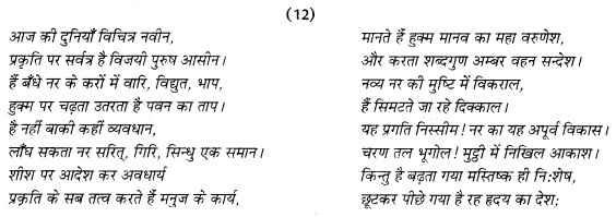 Apathit Kavyansh In Hindi For Class 12 RBSE Solution