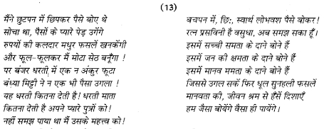 Apathit Kavyansh In Hindi For Class 12 With Answers RBSE Solution