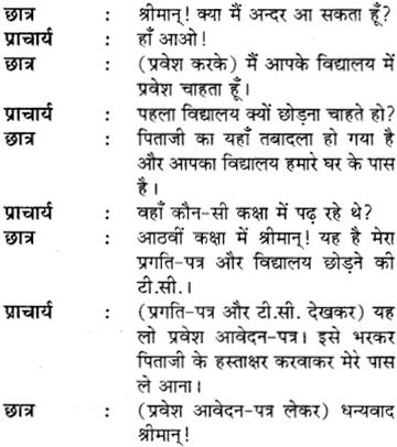 Samvad Lekhan In Hindi For Class 8 RBSE