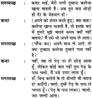 Samvad Lekhan For Class 8 RBSE