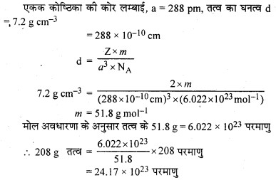 Chemistry Class 12 RBSE Solutions
