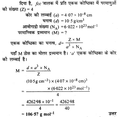 RBSE 12th Chemistry Solution