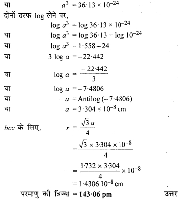 RBSE Class 12 Chemistry Chapter 1 Notes