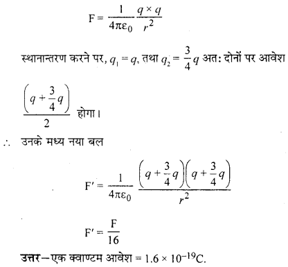 RBSE 12th Physics Solution In Hindi