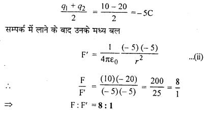RBSE Class 12 Physics Chapter 1 Pdf
