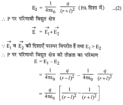 RBSE Class 12 Physics Book Solution