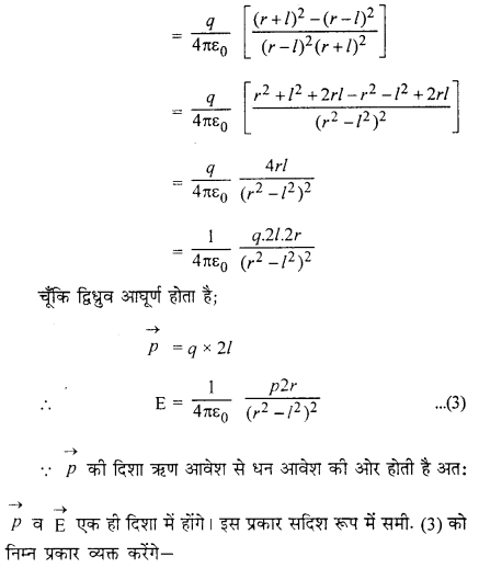 12th Physics Solution RBSE