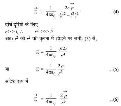 Physics 12th RBSE