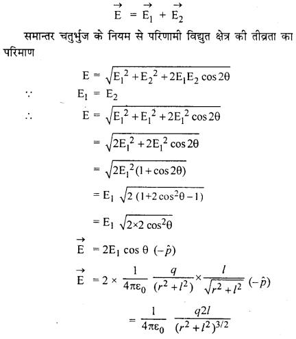 12 Class RBSE Physics Book