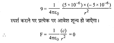 RBSE Class 12 Physics Chapter 1 Solution In Hindi