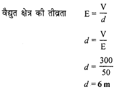 RBSE Solutions For Class 12 Physics Chapter 3
