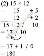 Class 5 Maths Chapter 4 RBSE Solutions
