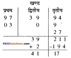 RBSE Solution Class 10 Maths