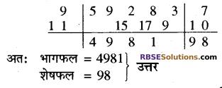 वैदिक गणित क्लास 10th RBSE Solutions
