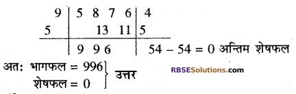 वैदिक गणित RBSE Solutions