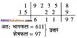 Class 10 Maths RBSE Solution Pdf Download