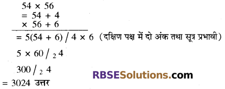 RBSE Class 10 Maths Chapter 1 2020