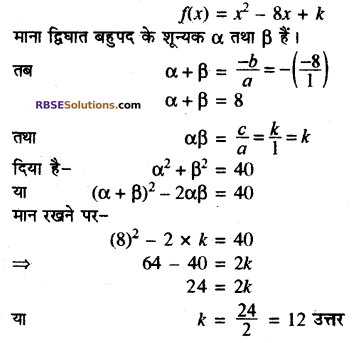 RBSE Solutions For Class 10 Maths Chapter 3 Exercise 3.1