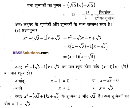 RBSE Class 10 Maths Exercise 3.1 Solutions