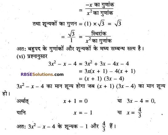 RBSE Solutions For Class 10 Maths Chapter 3.1