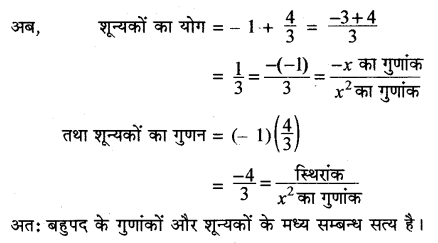 RBSE 10th Maths Chapter 3