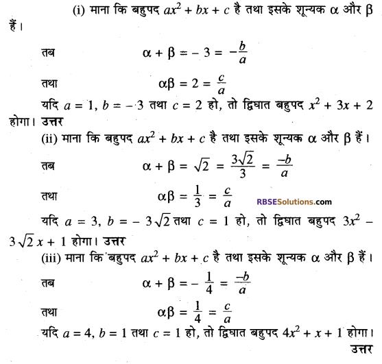 प्रश्नावली 3.1 कक्षा 10
