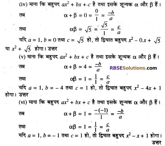 Class 10 Maths RBSE Solution Chapter 3