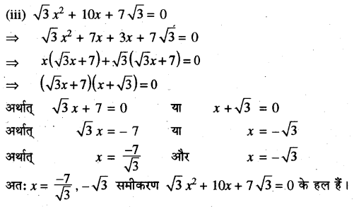 कक्षा 10 गणित अध्याय 3.3के लिए एनसीईआरटी समाधान