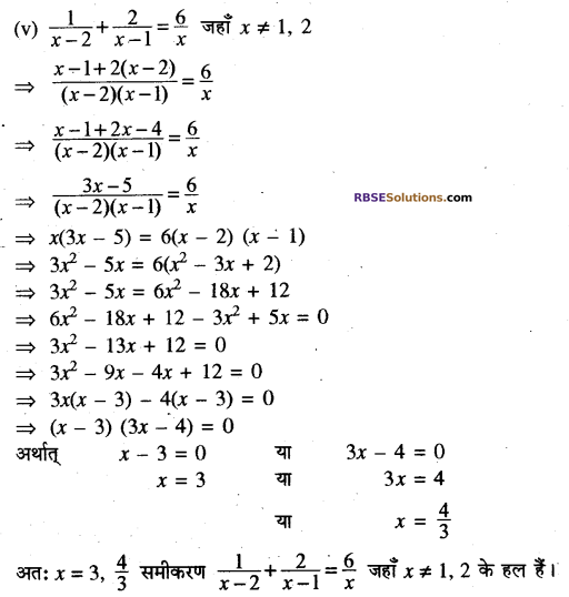 RBSE Solutions For Class 10 Maths Chapter 3 Exercise 3.3