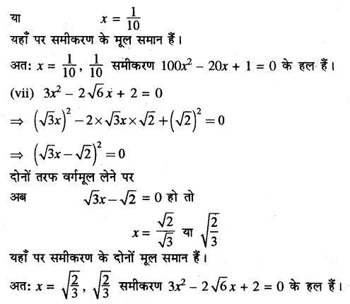RBSE Class 10 Maths Chapter 3.3