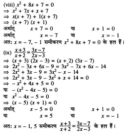 Exercise 3.3 Class 10 Maths RBSE