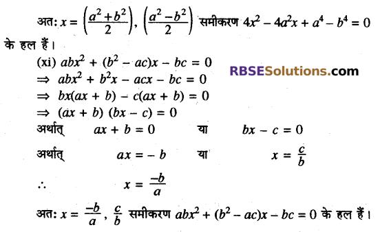 कक्षा 10 गणित अध्याय 3.3 के लिए एनसीईआरटी समाधान RBSE Solutions