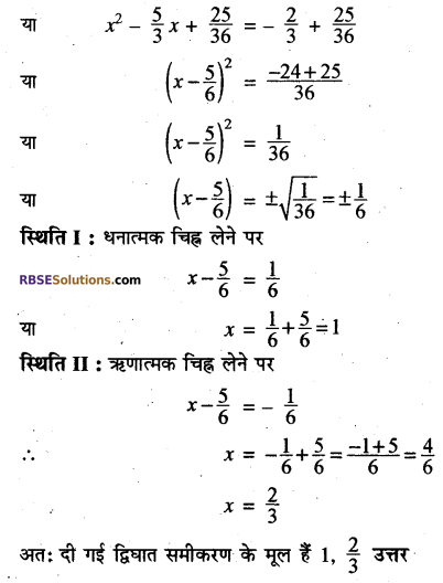RBSE Class 10 Maths Exercise 3.4 Solutions