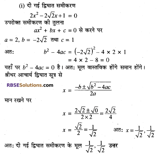 RBSE Solutions For Class 10 Maths Chapter 3