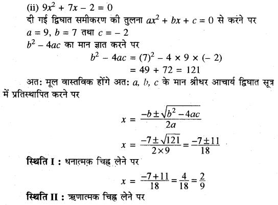 Class 10 Maths Ex 3.4 In Hindi