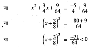 RBSE Solutions For Class 10 Maths Chapter 3 In Hindi