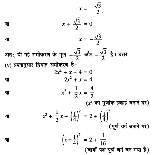 RBSE Solutions For Class 10 Maths Chapter 3.4