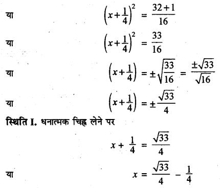 RBSE Class 10 Maths Chapter 3.4