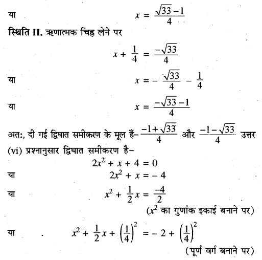 कक्षा 10 गणित अध्याय 3.4के लिए एनसीईआरटी समाधान