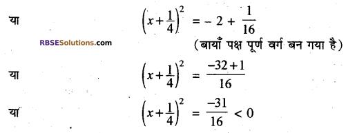 प्रश्नावली 3.4 कक्षा 10