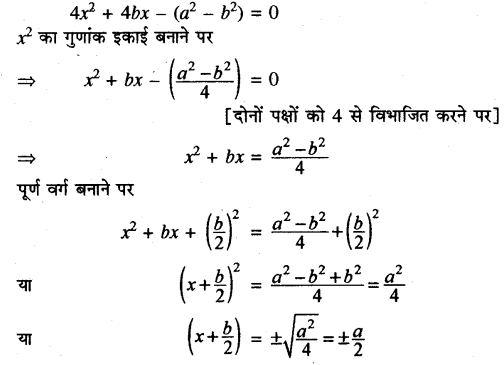 RBSE Solutions For Class 10 Maths Chapter 3 Exercise 3.4