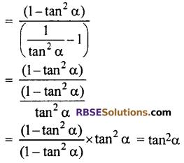 Trigonometric Identities Class 10 RBSE ex 7