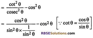 Class 10 Maths Solution RBSE Ch 7 Trigonometric Identities