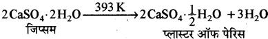 दैनिक जीवन में रसायन कक्षा 10 पाठ 5