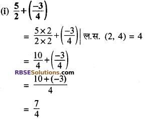 परिमेय संख्या कक्षा 8 RBSE Solutions
