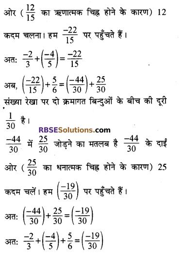 प्रश्नावली 1.1 कक्षा 8 RBSE Solutions