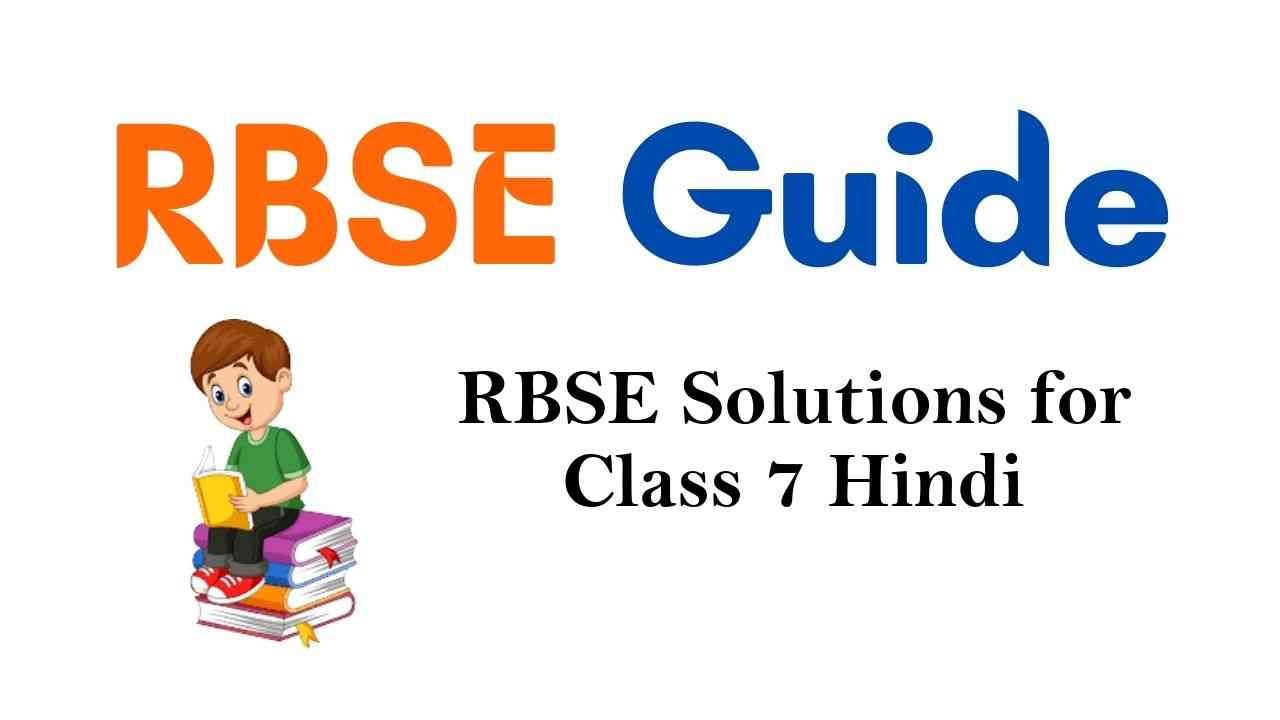 RBSE Solutions for Class 7 Hindi