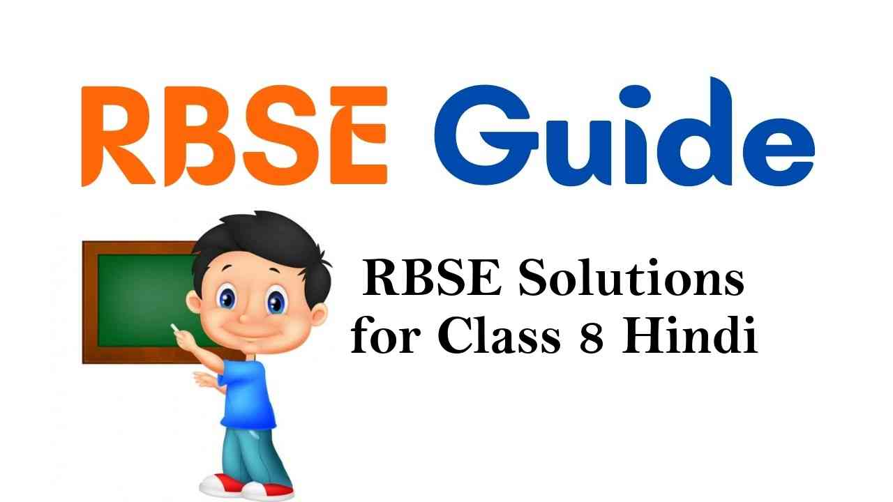 RBSE Solutions for Class 8 Hindi